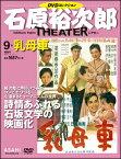 石原裕次郎シアター DVDコレクション 第9号 乳母車