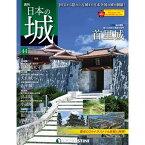 週刊日本の城 改訂版 第44号 高崎城天守 他