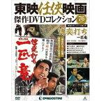 隔週刊東映任侠映画傑作DVDコレクション 第76号 博奕打ち 一匹竜