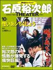 石原裕次郎シアター DVDコレクション 第10号 憎いあンちくしょう