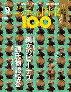 雑誌, 趣味  100 9