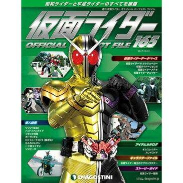 仮面ライダー オフィシャルパーフェクトファイル第165号