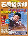 石原裕次郎シアター DVDコレクション 第11号 「零戦黒雲一家」