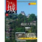 週刊日本の城 改訂版 第49号 伊勢亀山城櫓・門 他
