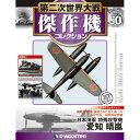 第二次世界大戦 傑作機コレクション 第50号