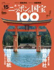 週刊 ニッポンの国宝100   15 厳島神社/地獄草紙