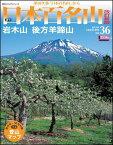 週刊 日本百名山 改訂新版  36号 岩木山 後方羊蹄山