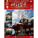 神社百景DVDコレクション 第46号 東京大神宮/神田神社/愛宕神社/花園神社