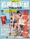 石原裕次郎シアター DVDコレクション  16 太陽の季節