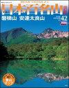 週刊 日本百名山 改訂新版  42号 磐梯山 安達太良山