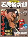 石原裕次郎シアター DVDコレクション  17 錆びたナイフ