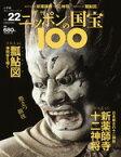 週刊 ニッポンの国宝100   22 新薬師寺十二神将/瓢鮎図