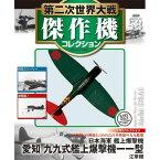 第二次世界大戦 傑作機コレクション 第58号 愛知 九九式艦上爆撃機一一型「江草隆繁機」