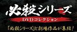 必殺シリーズ DVDコレクション 創刊号〜6号 デアゴスティーニ