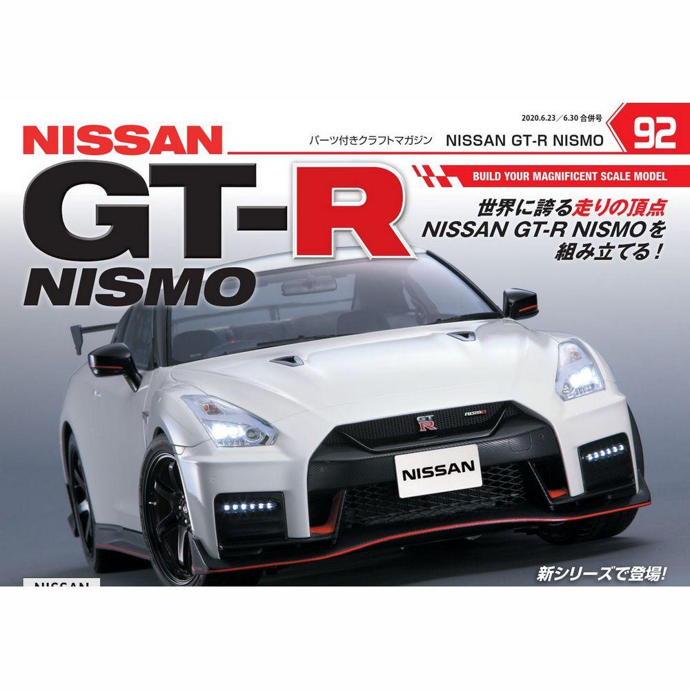 本・雑誌・コミック, 付録つき NISSAN GT-R NISMO 92