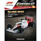 F1マシンコレクション 第90号 デアゴスティーニ