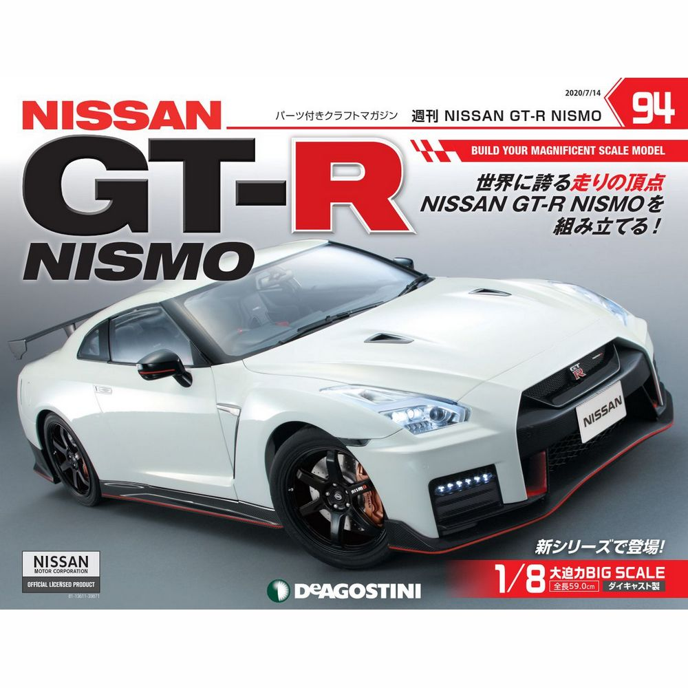 本・雑誌・コミック, 付録つき NISSAN GT-R NISMO 94