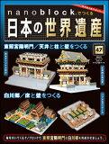 nanoblock®でつくる日本の世界遺産 47号