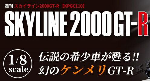 雑学・出版・ジャーナリズム, 雑学 2000GT-R 1316