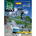 週刊日本の城 改訂版 第104号 広島城櫓・門・御殿