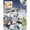 隔週刊 日本の名峰 DVD付マガジン 第44号  雪煙舞う 厳冬の安達太良山