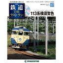 隔週刊鉄道ザ・ラストラン  27号  113系横須賀色