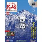 隔週刊 日本の名峰 DVD付マガジン 第46号 赤岳 峻嶺の守り人