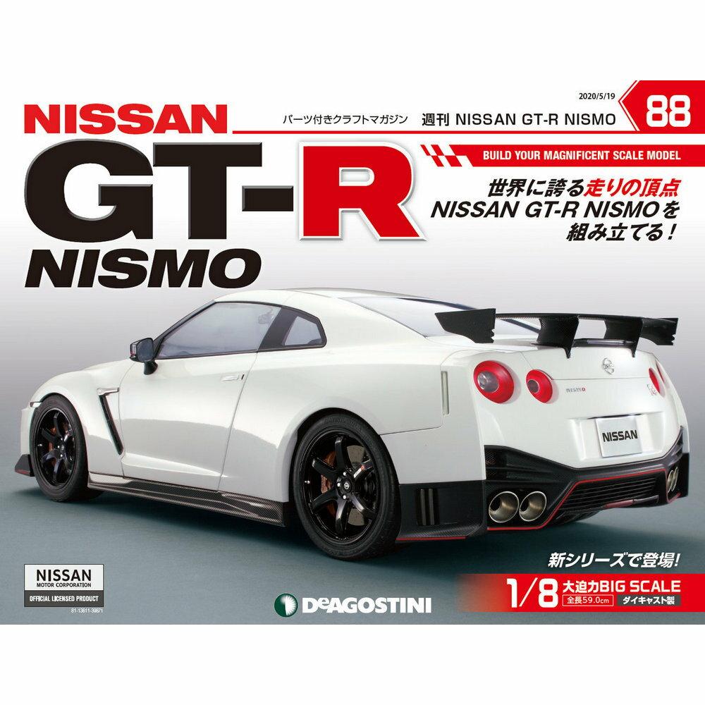 本・雑誌・コミック, 付録つき NISSAN GT-R NISMO 88