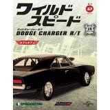 ワイルド・スピード ダッジ・チャージャー R/T 12号+2巻 デアゴスティーニ