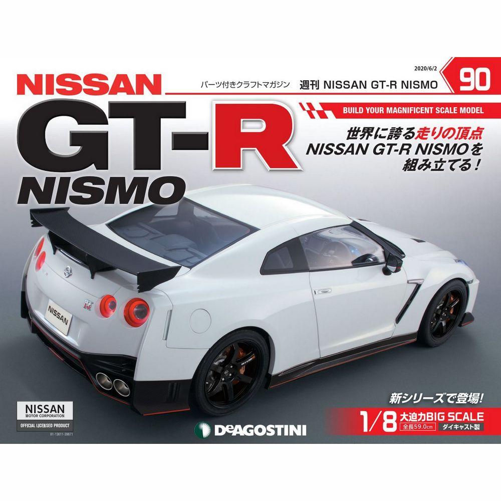 本・雑誌・コミック, 付録つき NISSAN GT-R NISMO 90
