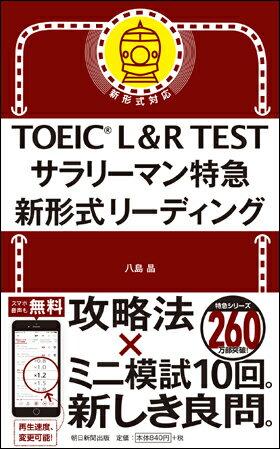 科学・医学・技術, その他 TOEIC LR TEST