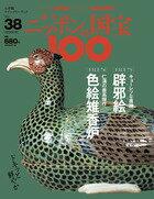 雑誌, 趣味  100 38