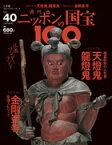 週刊 ニッポンの国宝100   40 天燈鬼・龍燈鬼/金剛峯寺