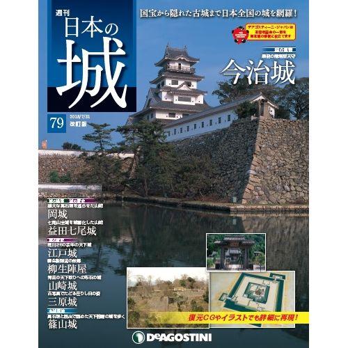 地理, 地理(日本)  79