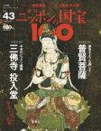 週刊 ニッポンの国宝100   43 普賢菩薩/三佛寺投入堂
