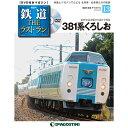 隔週刊鉄道ザ・ラストラン  13号 381系くろしお