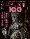 週刊 ニッポンの国宝100   44 神護寺薬師如来/十便図・十宜図