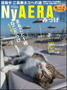 NyAERA(ニャエラ) みっけ