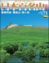 週刊 日本百名山 改訂新版 71号 暑寒別岳・樽前山・駒ヶ岳