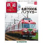 隔週刊鉄道ザ・ラストラン  18号 名鉄7000系パノラマカー
