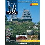 週刊日本の城 改訂版 第91号 大洲城天守 他