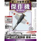 第二次世界大戦 傑作機コレクション 第25号
