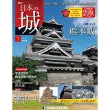 日本の城改訂版創刊号
