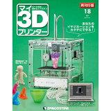 マイ3Dプリンター創刊号