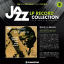 ジャズLPレコードコレクション 第9号 Study in Brown/CLIFFORD BROWN