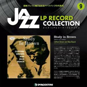 ジャズLPレコードコレクション 第9号 Study in Brown/CLIFFORD BROWN AND MAX ROACH