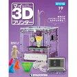 マイ3Dプリンター再刊行版 第37号〜第42号