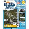 空から日本を見てみようDVDコレクション 第28号