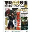 隔週刊東映任侠映画傑作DVDコレクション 第56号 日本侠客伝 白刃の盃
