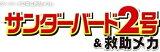 サンダーバード2号&救助メカ25号〜30号
